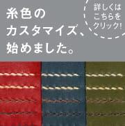 糸色カスタマイズ