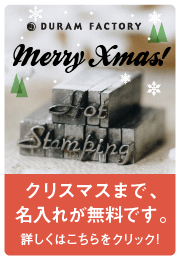 クリスマス名入れ無料