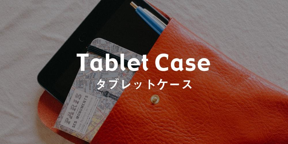 タブレットケース