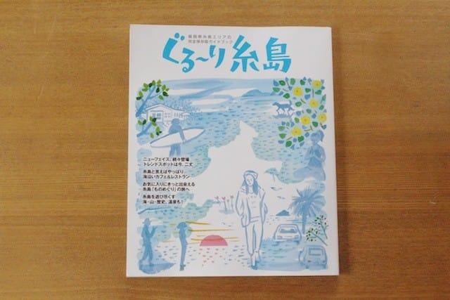 雑誌掲載情報「ぐる〜り糸島」