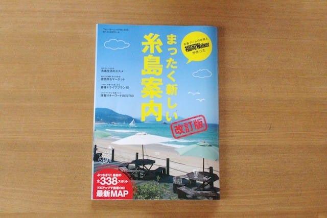 雑誌掲載情報「まったく新しい糸島案内」