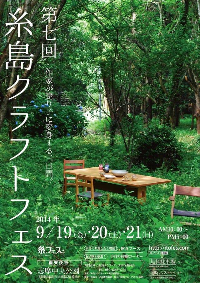 糸フェス2014開催!