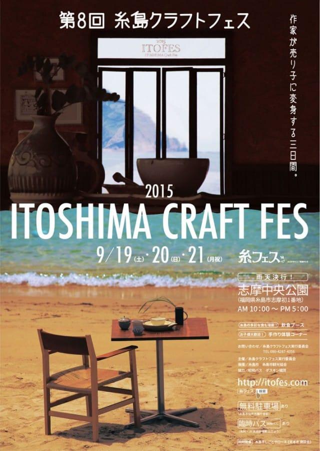 糸フェス2015に出店します!
