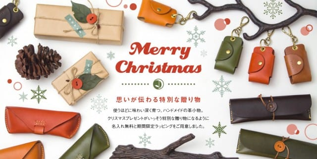 今年もクリスマスキャンペーン始まりました!